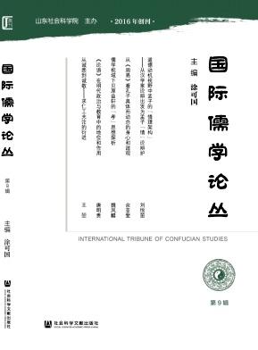 国际儒学论丛