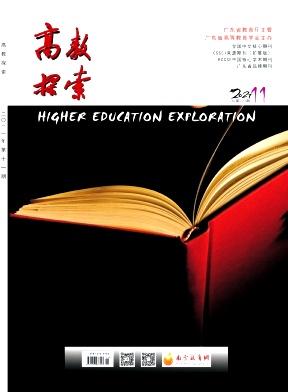 高教探索杂志