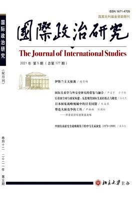 國際政治研究