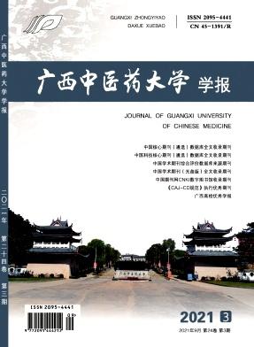 广西中医药大学学报