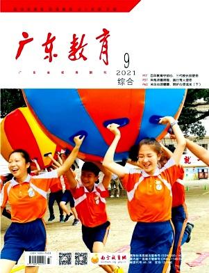 广东教育(综合版)