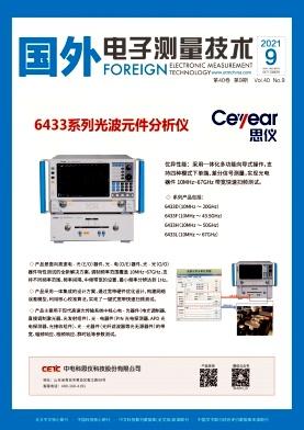 国外电子测量技术