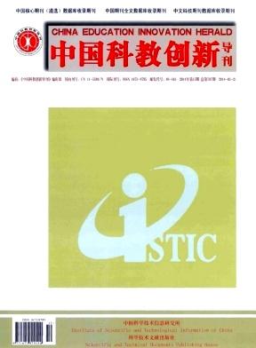 中國科教創新導刊