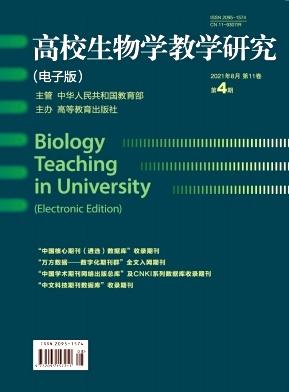 高校生物学教学研究(电子版)