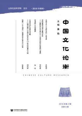 中国文化论衡