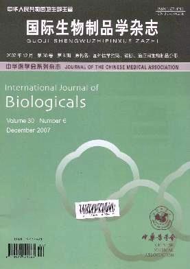 国际生物制品学杂志