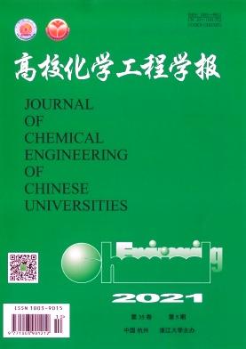 高校化学工程学报