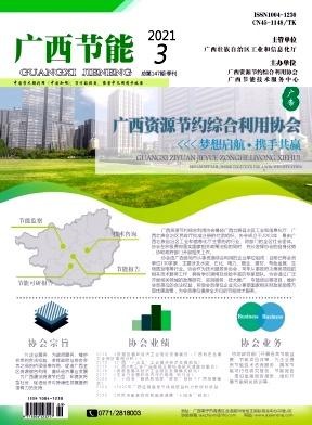 广西节能杂志