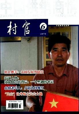 中国供销商情.村官