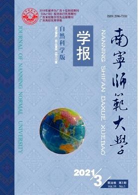 广西师范学院学报(自然科学版)
