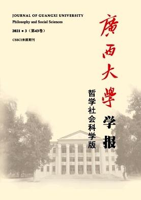 廣西大學學報(哲學社會科學版)