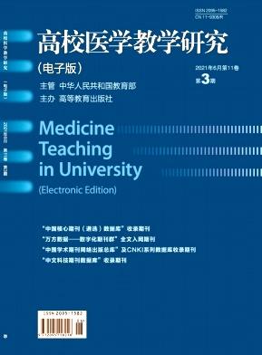 高校医学教学研究(电子版)