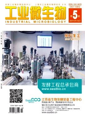 工业微生物