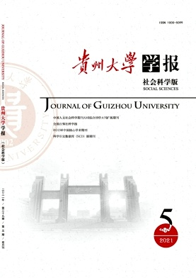 贵州大学学报(社会科学版)