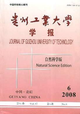 貴州工業大學學報(自然科學版)