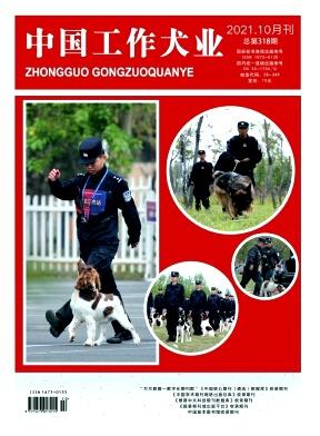 中国工作犬业