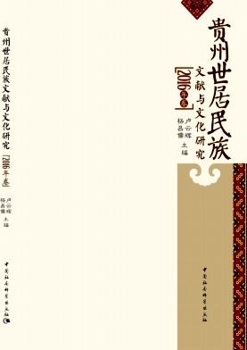 贵州世居民族文献与贝博app安卓研究