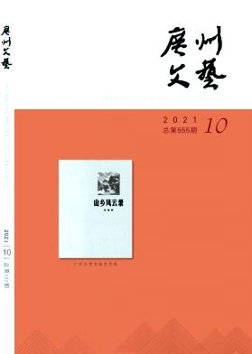 广州文艺杂志