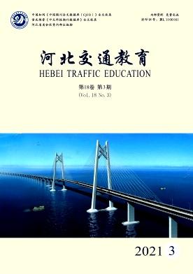 河北交通教育