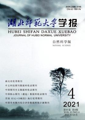 湖北师范大学学报(自然科学版)