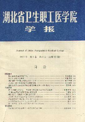 湖北省卫生职工医学院学报