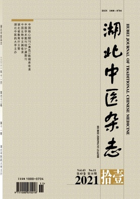 湖北中医杂志
