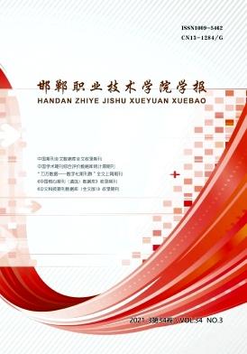 邯郸职业技术学院学报