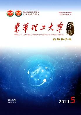 东华理工大学学报(自然科学版)