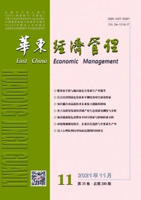 華東經濟管理