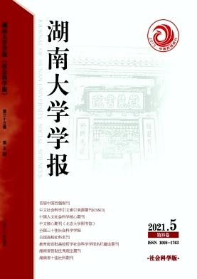 湖南大学学报(社会科学版)