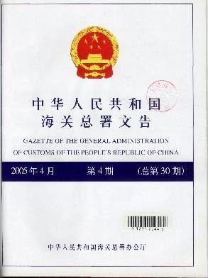 中华人民共和国海关总署文告