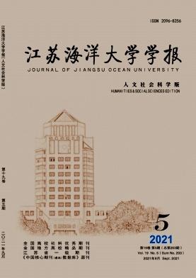 淮海工学院学报(人文社会科学版)