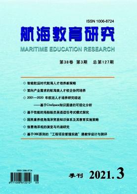 航海教育研究杂志