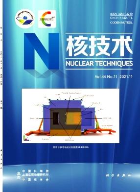 核技术杂志