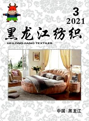 黑龙江纺织