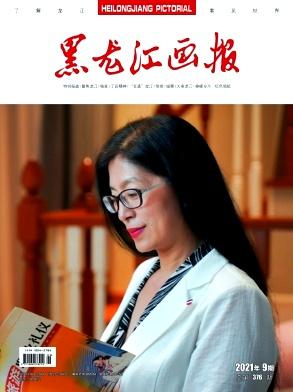 黑龙江画报