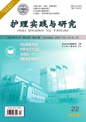 护理实践与研究