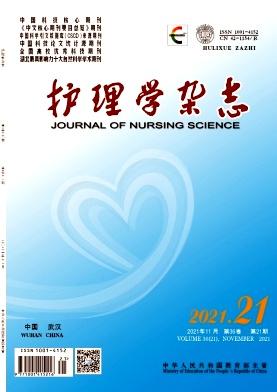 护理学杂志
