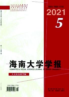 海南大學學報(人文社會科學版)