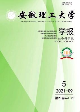 安徽理工大学学报(社会科学版)