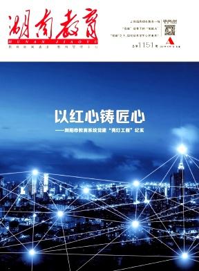 湖南教育(A版)
