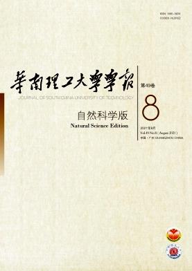 华南理工大学学报(自然科学版)