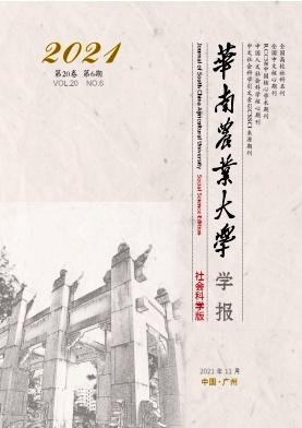华南农业大学学报(社会科学版)
