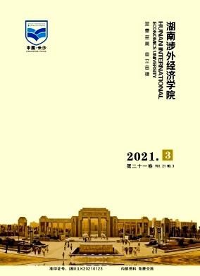 湖南涉外经济学院学报