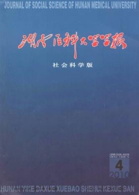 湖南医科大学学报(社会科学版)