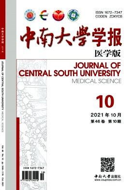 中南大学学报(医学版)