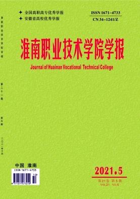 淮南职业技术学院学报