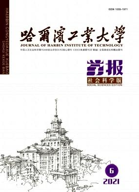 哈尔滨工业大学学报(社会科学版)