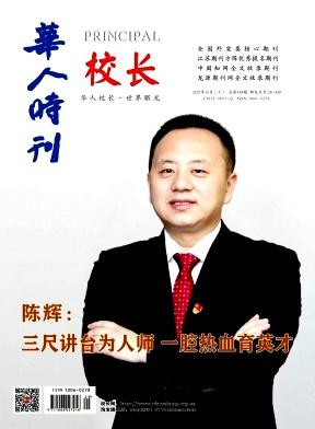 华人时刊(校长)