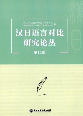 汉日语言对比研究论丛